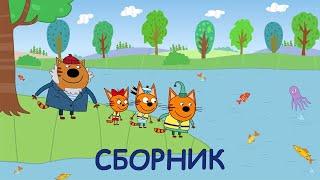Три Кота | Сборник весенних серий | Мультфильмы для детей 2021😍