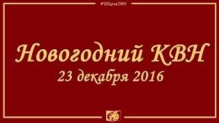 Новогодний КВН 2016.  ГБОУ Школа №2001.