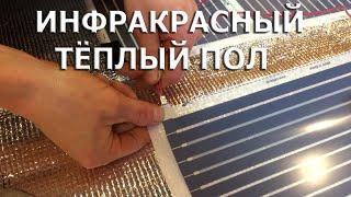 как сделать электрический теплый пол на деревянном полу