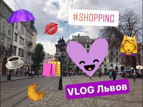 Vlog Львов| Украинские дизайнеры| Шоппинг| Много кофе