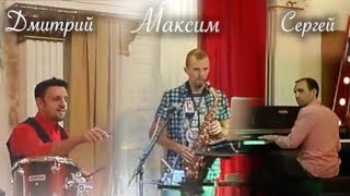Сочи Джаз Трио на заказ Шкабарин Кузьменко Абоян Jazz group