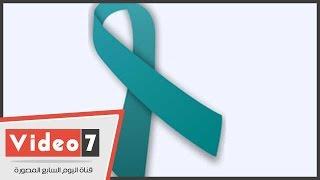 استشارى نساء:سرطان عنق الرحم أخطر الأمراض التى تهدد حياة المرأة