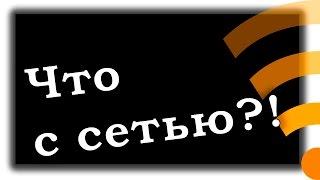 Что делать, когда не ловит сеть или недоступен?(froostiq live ▽ http://www.youtube.com/channel/UCrfAoVkbq9YwurBDyQSFfbg ▽ Официальный сайт ▽ http://froostiq.ru/ -------------------------- Social ..., 2016-03-05T10:39:38.000Z)
