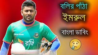 Imrul Kayes ( বলির পাঁঠা ইমরুল ) Bangla Funny Dubbing   Fate Bad Imrul