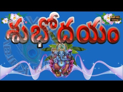 Good Morning Wishes in Telugu, Good Morning God Images, Whatsapp Video Download