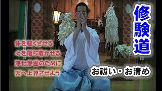 お祓い・身体加持(浄霊・無病息災) thumbnail
