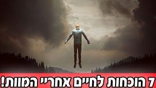 חיים אחריי המוות?!  | 7 הוכחות לחיים אחריי המוות!