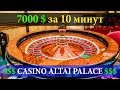 7000$ ЗА 10 МИНУТ В КАЗИНО АЛТАЙ ПЭЛАС | CASINO ALTAI PALACE | СИБИРСКАЯ МОНЕТА | ОТДЫХ НА АЛТАЕ #22