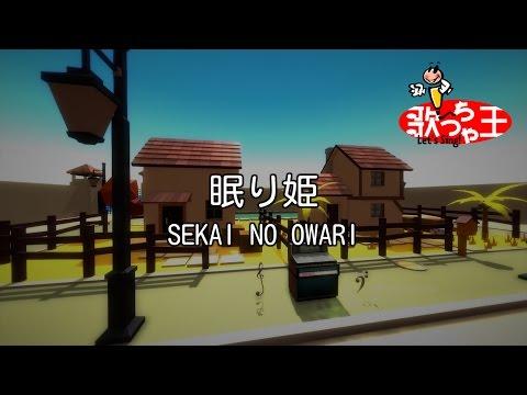 【カラオケ】眠り姫/SEKAI NO OWARI