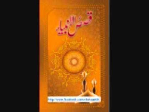 Qisasul Ambia {The stories of the Prophets} - Part 2/4 Travel Video