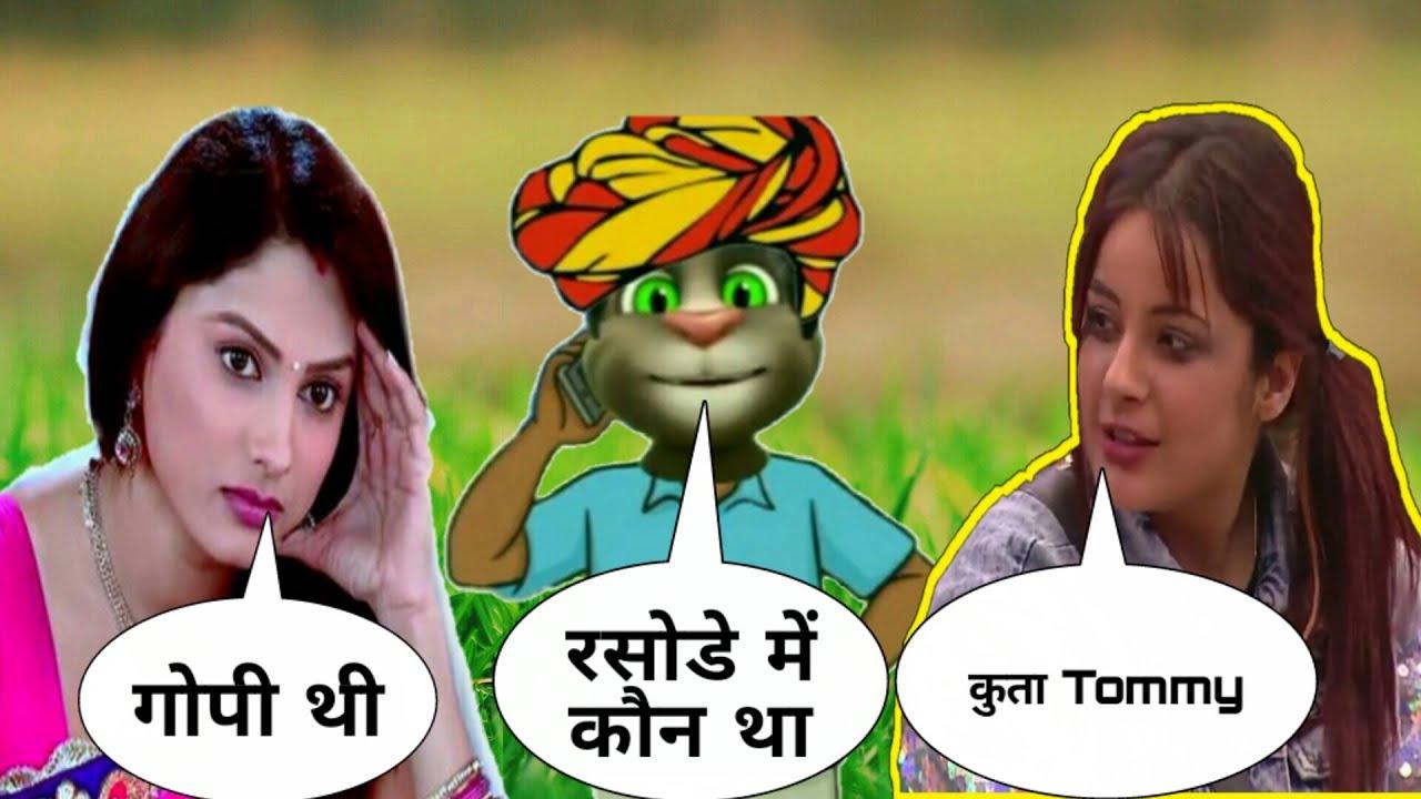 Rashi Vs Billu Funny Call, Shehnaaz Vs Billu, Rasode Me Kon Tha Viral video