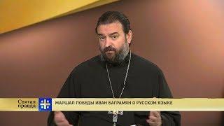 Протоиерей Андрей Ткачев. Маршал Победы Иван Баграмян о русском языке