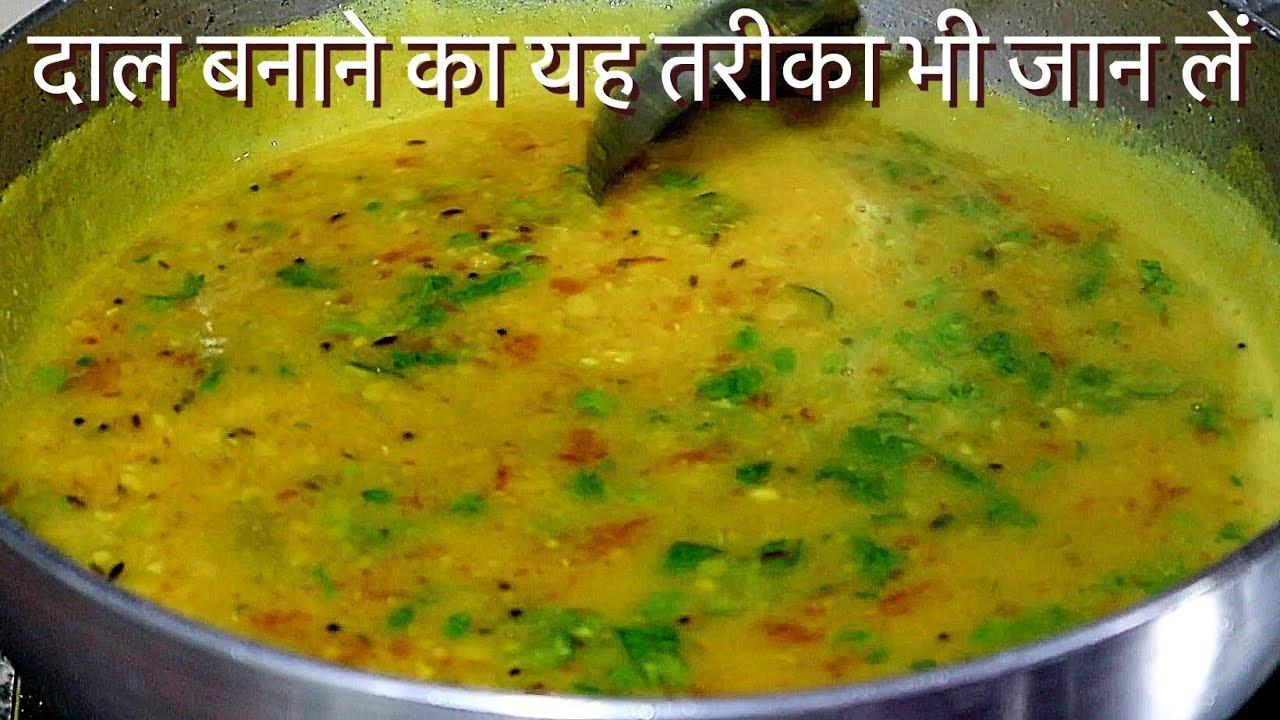 Download दाल बनाने का एकदम अलग और अनोखा तरीका-How to make Dal Fry at Home in Hindi- Dal Tadka Recipe