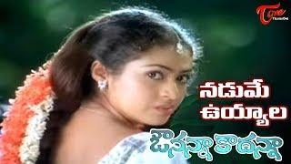 Avunanna Kadanna Songs - Nadume Vuyyala - Sada - Uday Kiran