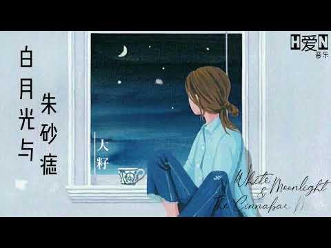 大籽 —【白月光与朱砂痣 Bai Yue Guang Yu Zhu Sha Zhi】'白月光在照耀你才想起她的好' Pinyin Lyrics 拼音歌词/English Translation🎶🎵