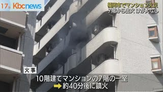 福岡市中央区でマンション火災 周辺は一時騒然