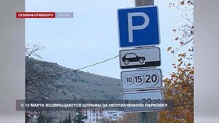 Штрафы за неоплаченную парковку в Севастополе возвращаются