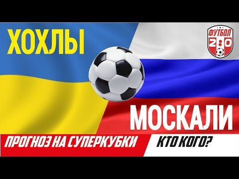 Видео Ставки на матч украина хорватия