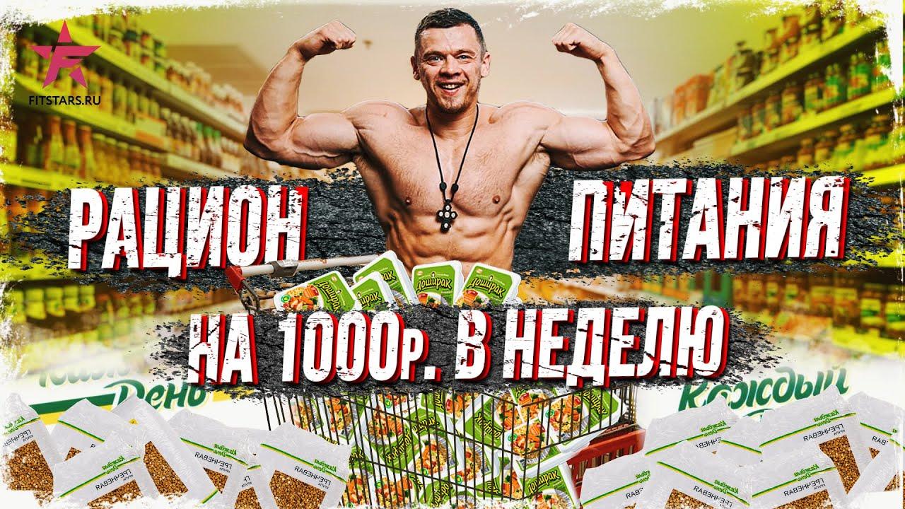 РАЦИОН ПИТАНИЯ НА 1000р. В НЕДЕЛЮ! ДЕНИС ВОВК