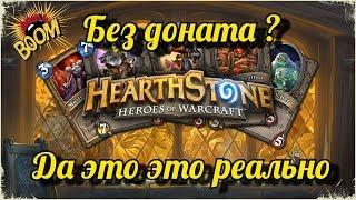 Hearthstone - Без доната, это реально? ДА! ГАЙД