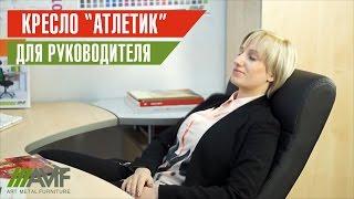 """Офисное кресло руководителя """"Атлетик"""". Обзор кресла  компании AMF"""