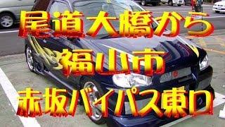 尾道大橋から福山市の赤坂バイパス東口までの走行動画です。 画面を見続...