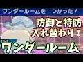 【ポケモンUSM】防御と特防が入れ替わり!?ワンダールーム下でガブの地震を耐えるウツロイド