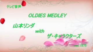 山本リンダ とザ・キャラクターズによるオールディーズ・メドレー。 197...
