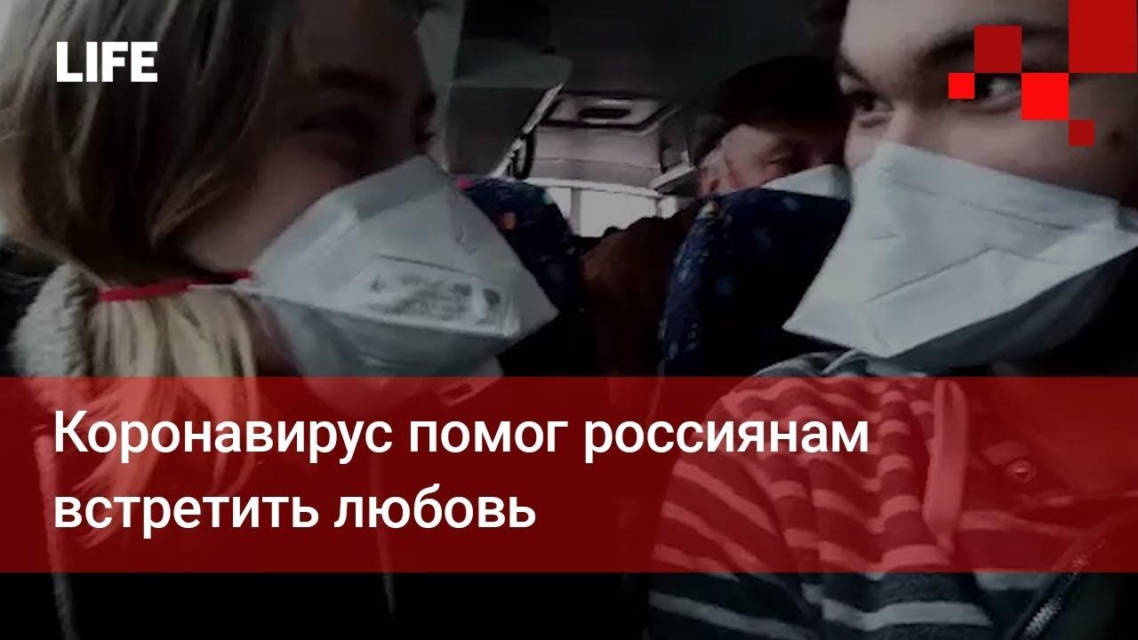 Коронавирус помог россиянам встретить любовь
