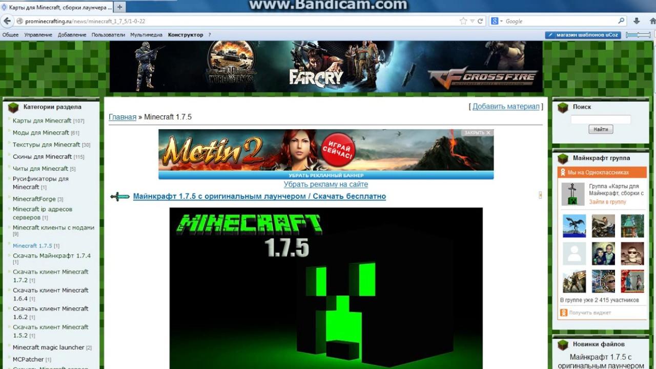 Майнкрафт мини игры скачать бесплатно лаунчер