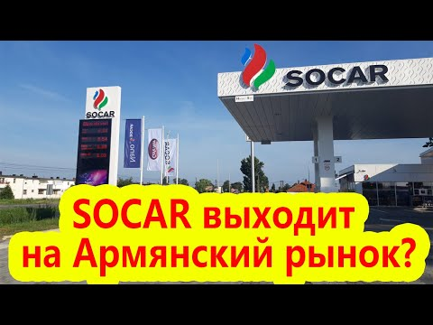 Тревога в Ереване! SOCAR выходит на Армянский рынок?