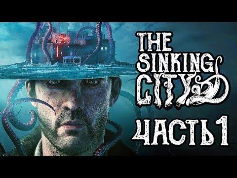 THE SINKING CITY ● Прохождение #1 ● ДЕТЕКТИВ БЭЙЛ и ЗАТОНУВШИЙ ГОРОД!