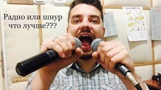 Радиомикрофон или шнуровой? Что лучше?