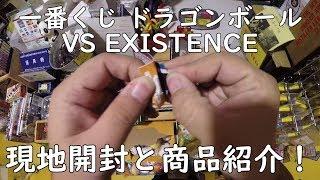 【一番くじ】 ドラゴンボール VS EXISTENCE を引いてみた!現地開封と商品紹介していくよ!