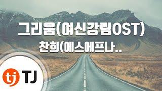 [TJ노래방] 그리움(여신강림OST) - 찬희(에스에프나인) / TJ Karaoke