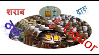 Sharab Chodne Ke Upay - शराब छोड़ने के उपाय - Madira Sadhna Tantra - मदिरा साधना