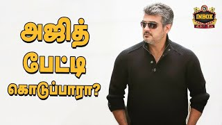 BREAKING: Ajith's Next Films Massive Updates | Will Ajith come for Promotions? | inbox