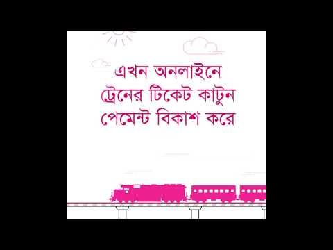 Buy Train Ticket Online with bKash App || বিকাশ অ্যাপ দিয়ে ট্রেন টিকেট কাটুন ঘরে বসেই