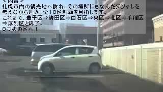 札幌ダジャレツアー後編~北海道B級旅バラエティー「ノースアイランド」