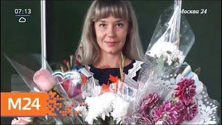 Затравленной за фото учительнице предложили работу - Москва 24