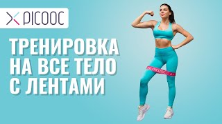 Тренировка на все тело с фитнес лентами