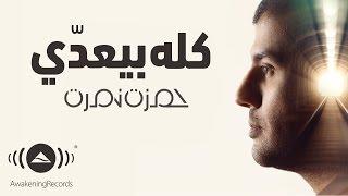 Hamza Namira - Kollo Bey'addi | حمزة نمرة - كله بيعدي