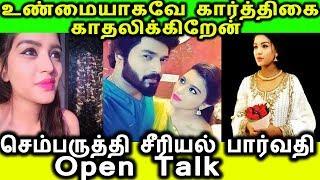 நான் கார்த்திகை உண்மையாகவே காதலிக்கிறேன் செம்பருத்தி சீரியல் நடிகை Open Talk|Sembaruthi Serial