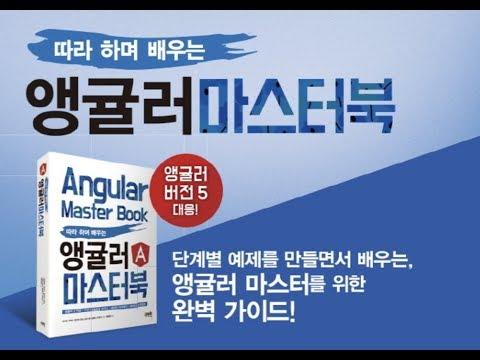 [더 셀렉트] Angular 마스터북 학습하기