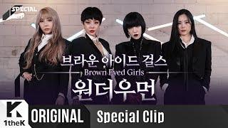 브라운아이드걸스 _ 원더우먼   가사   Brown Eyed Girls _ Wonder Woman   스페셜클립   Special Clip   LYRICS