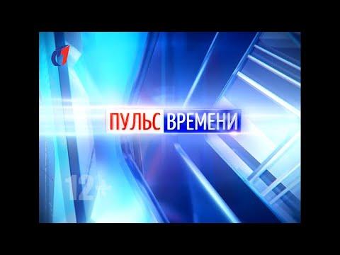 """""""Пульс Времени"""" от 26.02.2020. ТК """"Первый Советский"""""""