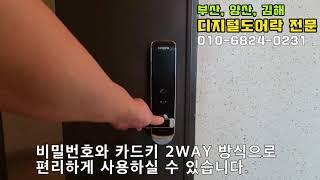 부산 진구 부암동 출장 열쇠-쌍용 스윗닷홈 스카이 현관…