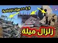 عاجل مخلفات زلزال ميلة اليوم وعدة هزات ارتدادية تثير الخوف شرق الجزائر...4.9درجات الله يستر