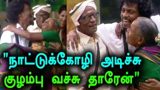 Sendrayan's wife and parents visited Bigg Boss 2 Tamil