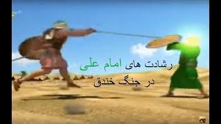 رشادت های امام علی در جنگ خندق به زبانی ساده برای کودکان